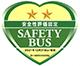 厚沢部観光バス セーフティーシール(安全性評価認定)