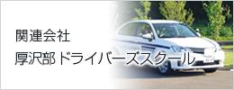 関連会社厚沢部ドライバーズスクール