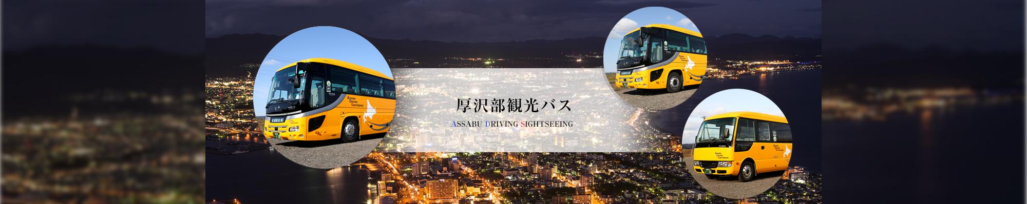 厚沢部観光バス(有限会社マルジュウ高田)