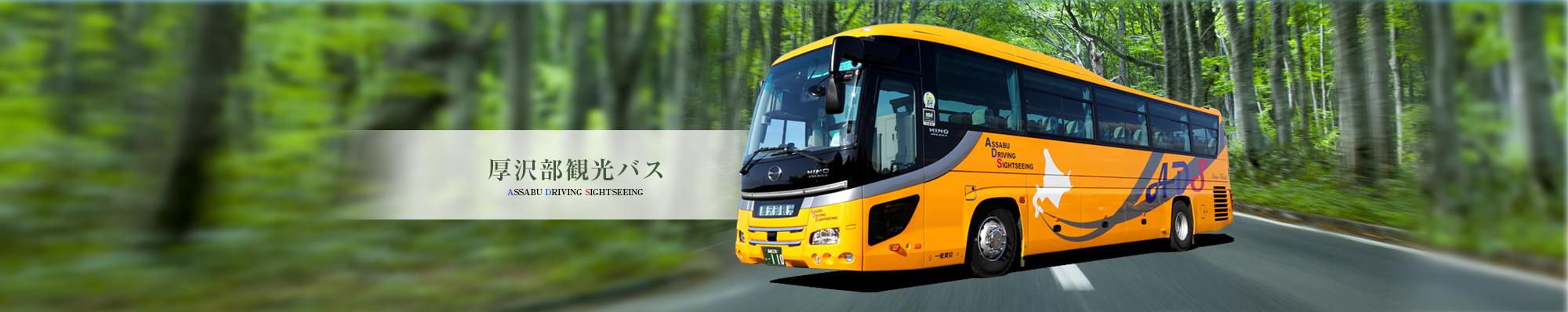 厚沢部観光バスでは、函館・道南地区などお客様に安心・安全な旅をご提供するため様々な取り組みを行っております